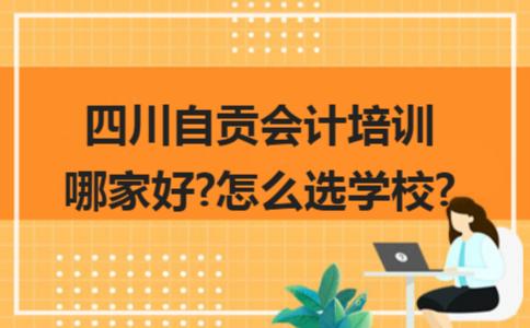 四川自贡会计培训哪家好?怎么选学校?