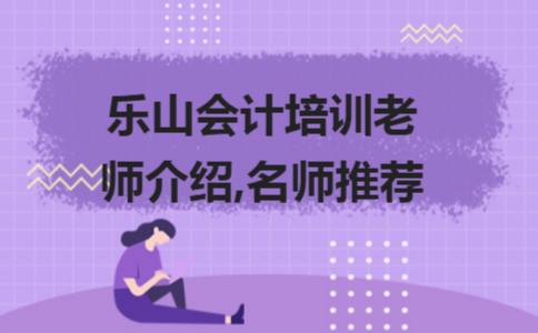 乐山会计培训老师介绍,名师推荐