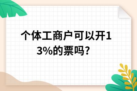 个体工商户可以开13%的票吗?