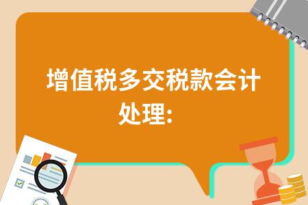 增值税多交税款会计处理: