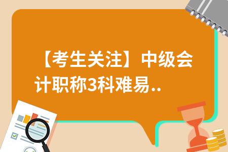 【考生关注】中级会计职称3科难易度排行榜!