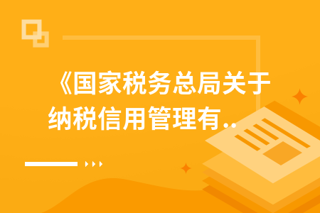 《国家税务总局关于纳税信用管理有关事项的公告》解读