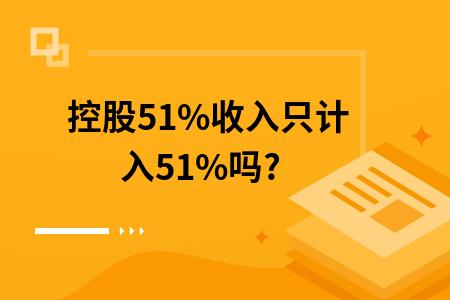 控股51%收入只计入51%吗?