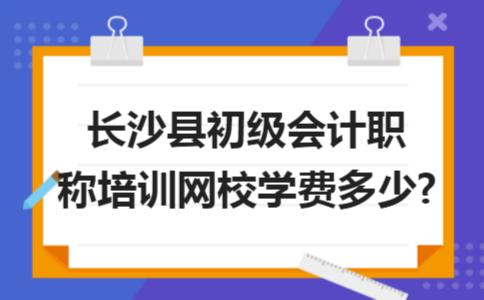 长沙县初级会计职称培训网校学费多少?