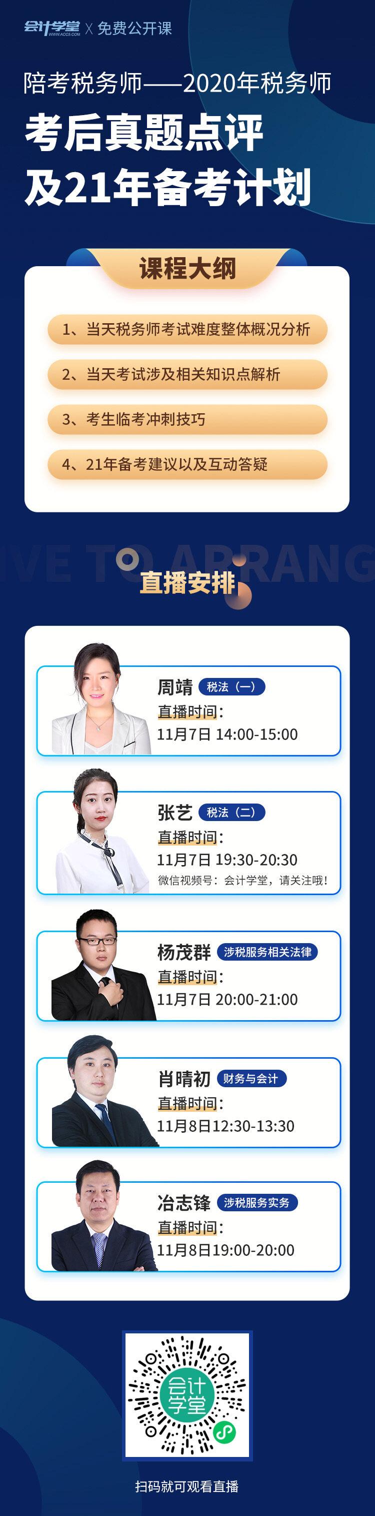 税务师宣传海报-改(1)(2)(1).jpg