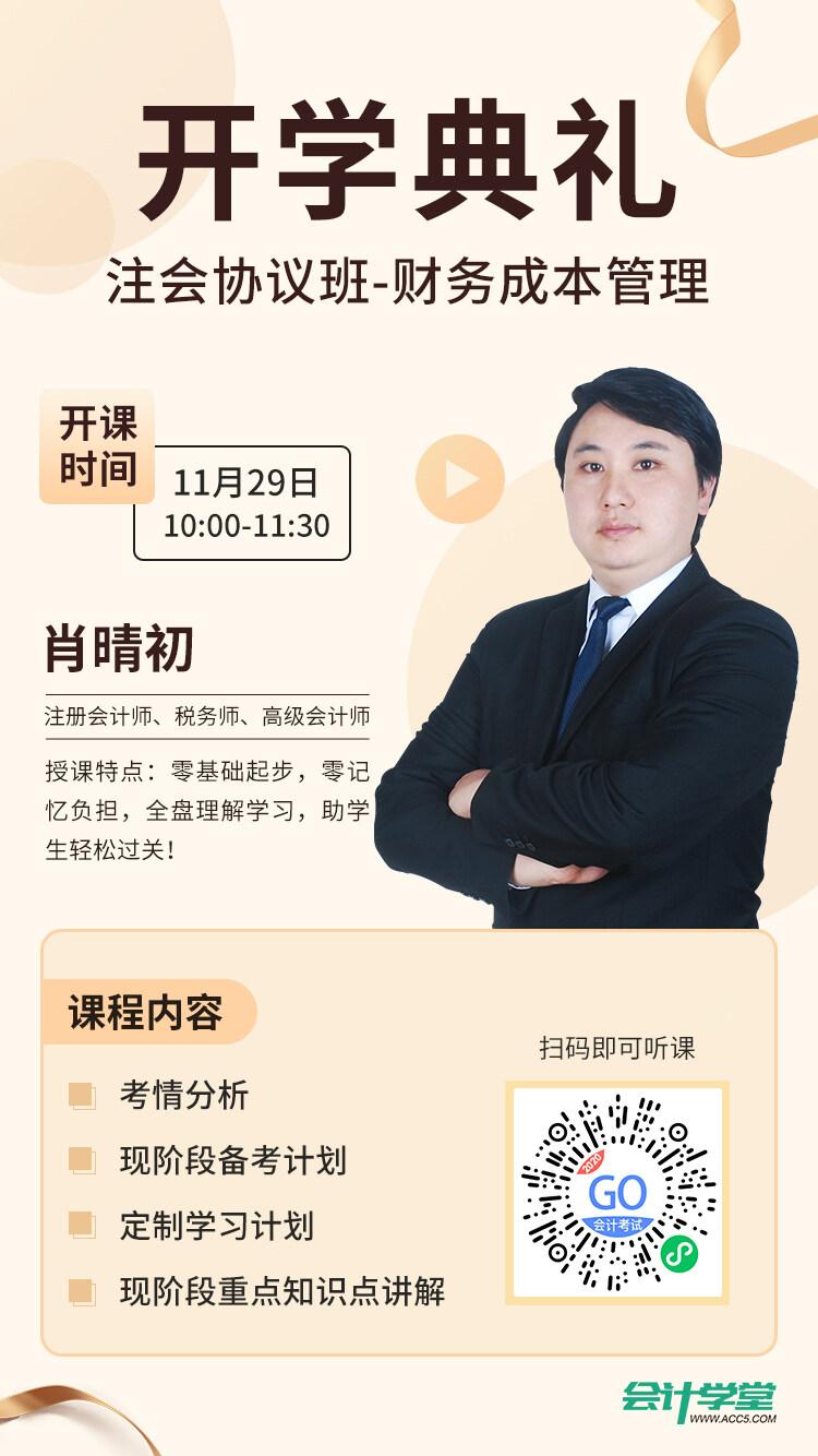 cpa财管开学典礼.jpg