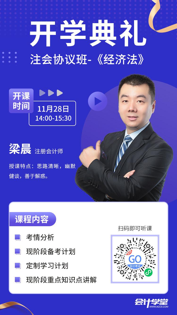 cpa经济法开学典礼.jpg