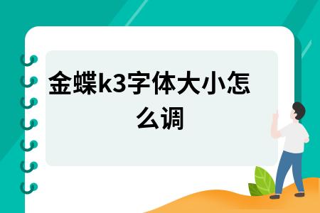 金蝶k3字体大小怎么调