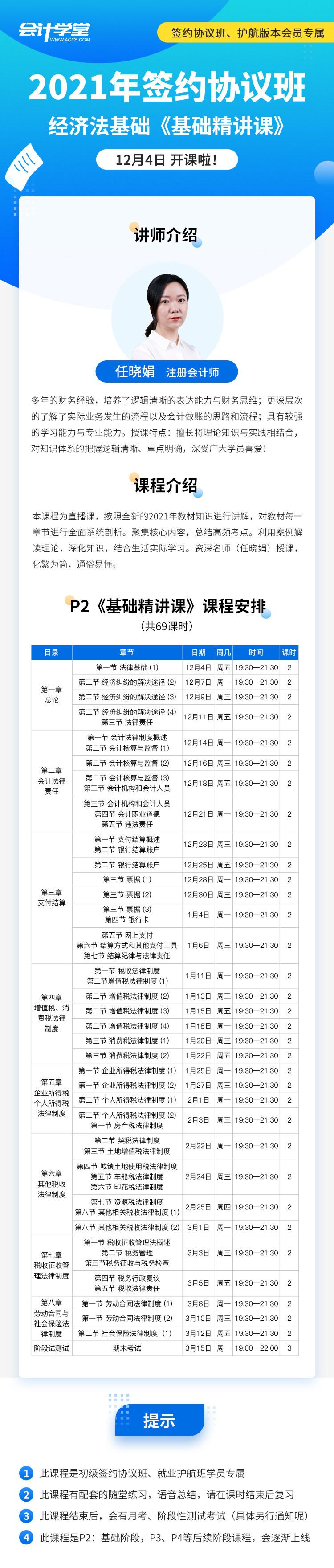 任曉娟初級經濟法基礎精講課(3).jpg