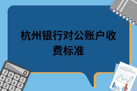 杭州银行对公账户收费标准