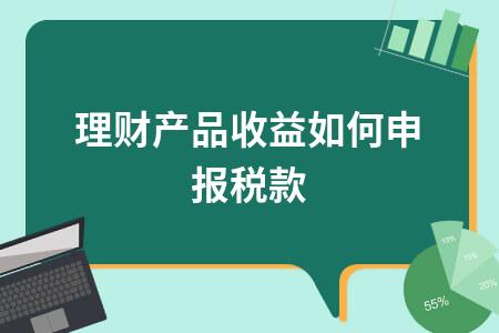 理财产品收益如何申报税款