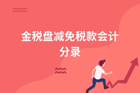 金税盘减免税款会计分录