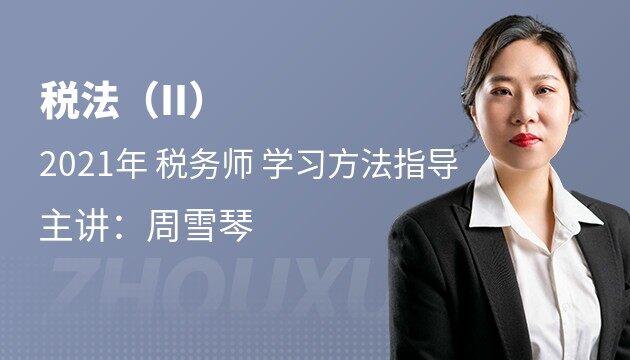 2021年 稅務師《稅法(II)》學習方法指導
