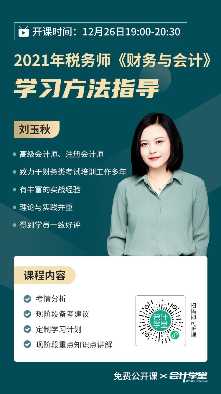 公开课-刘玉秋(1).jpg