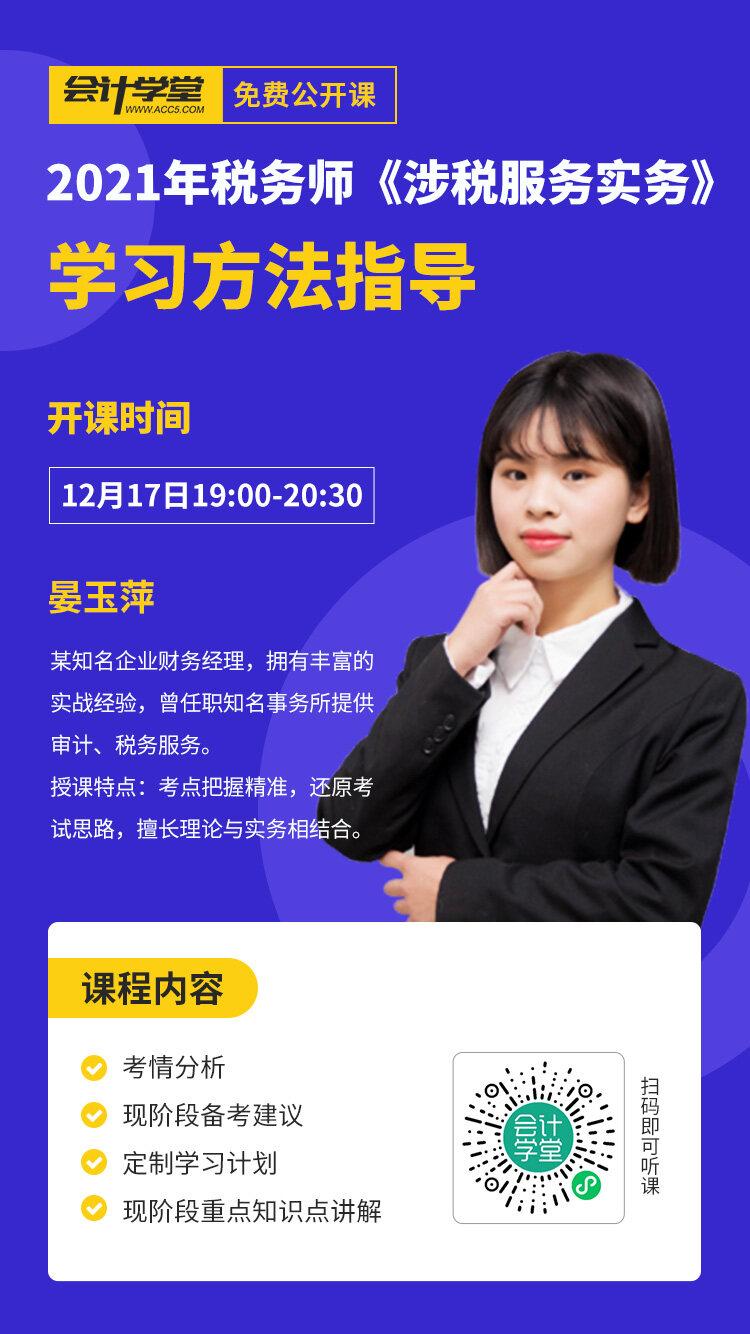 《涉税服务实务》晏玉萍公开课(1).jpg