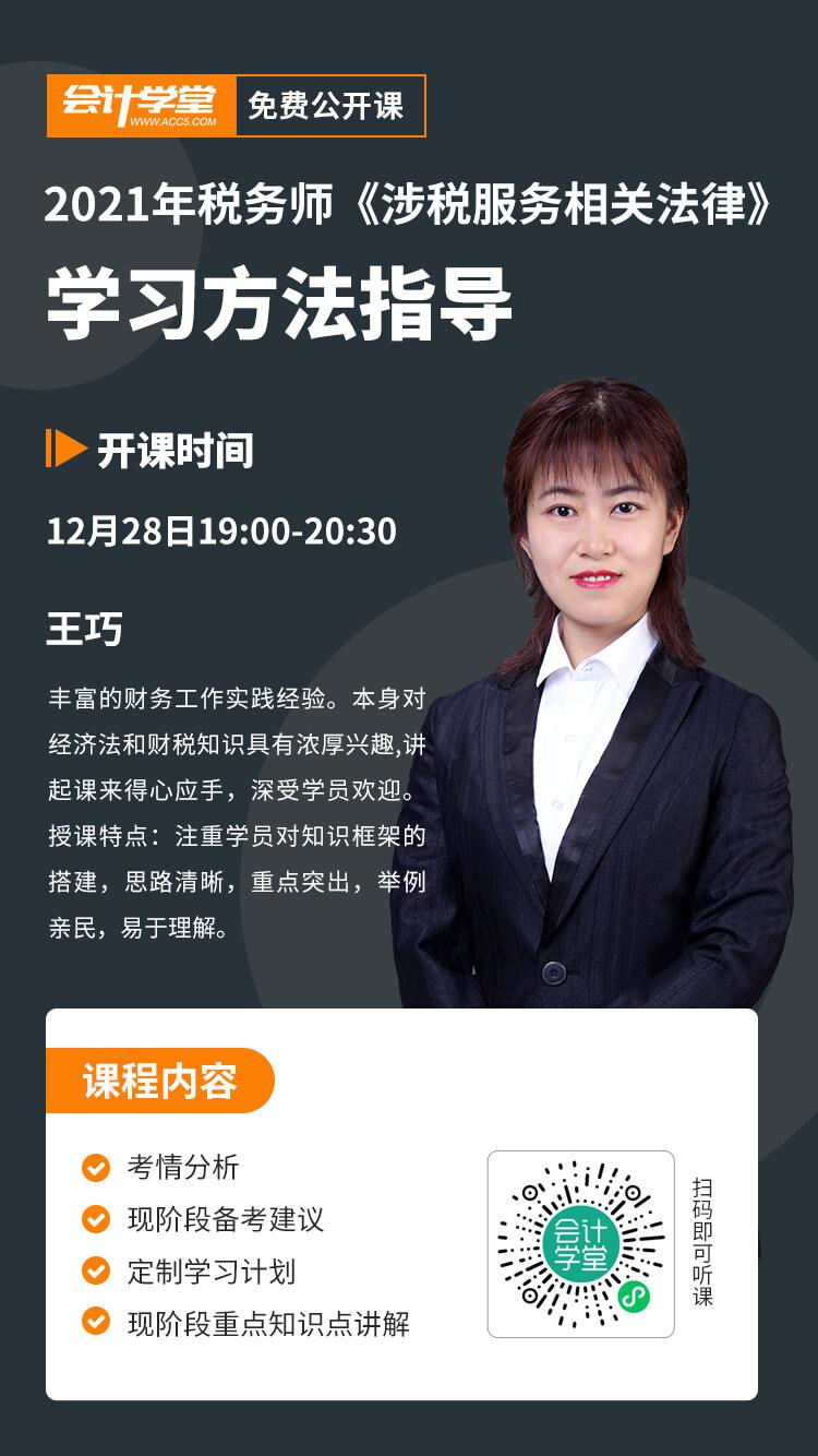 《涉税服务相关法律》王巧公开课(1).jpg