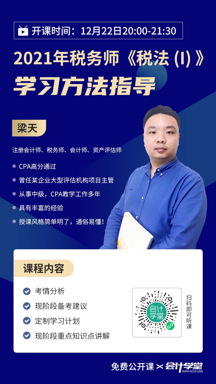 梁天税务师税一学习方法指导海报(1).jpg