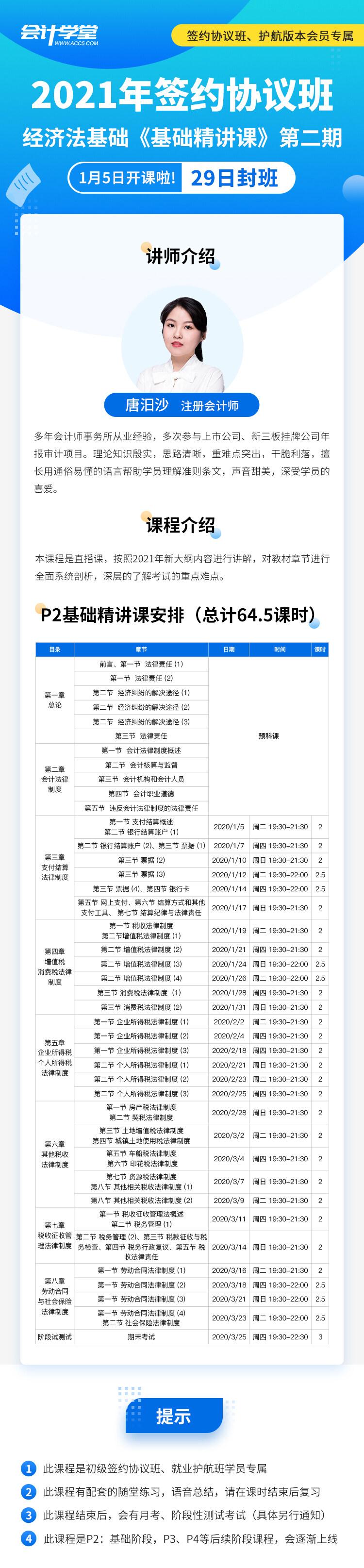 2021年初级协议班《经济法基础》第二期-唐汨沙(3).jpg