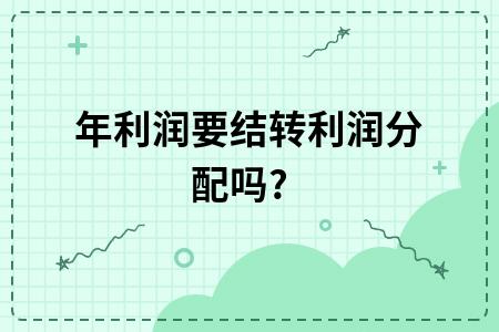 本年利潤要結轉利潤分配嗎?