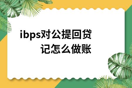 ibps对公提回贷记怎么做账