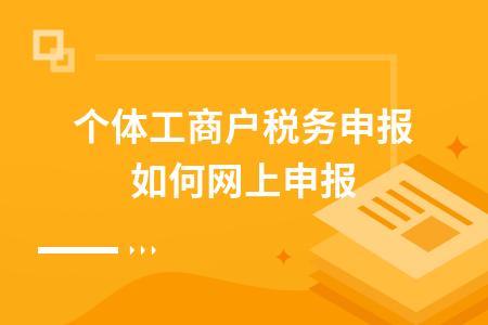 个体工商户税务申报如何网上申报