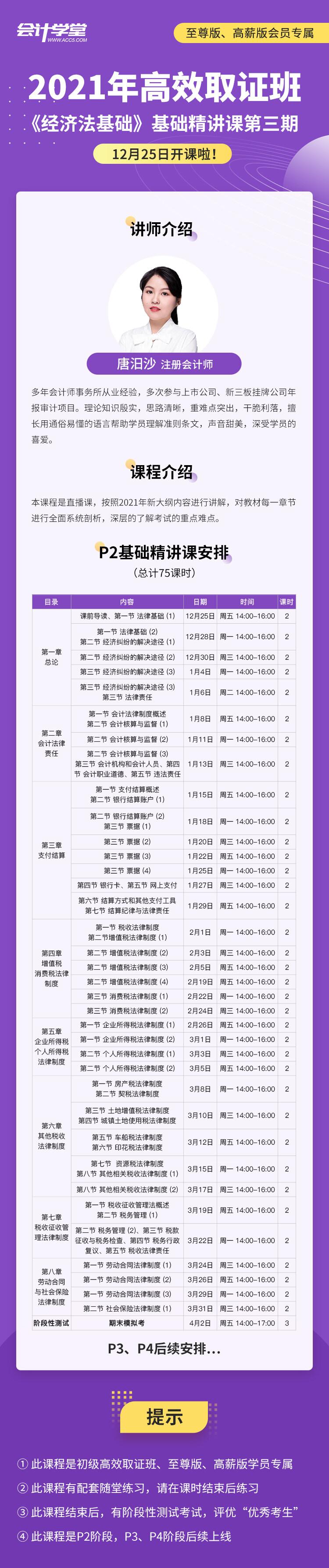 2021年高效取证班《经济法基础》基础精讲课第三期-改(1).jpg