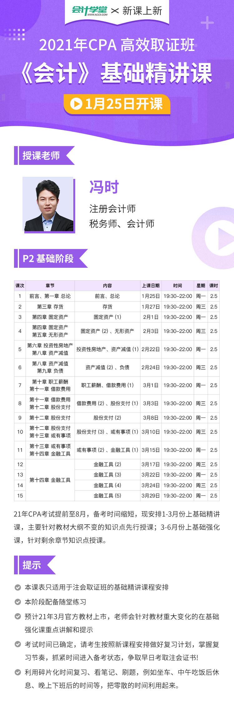 CPA取证班课表-会计(1).jpg