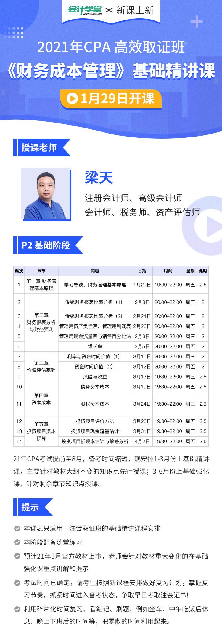 CPA取证班课表-财管(1).jpg