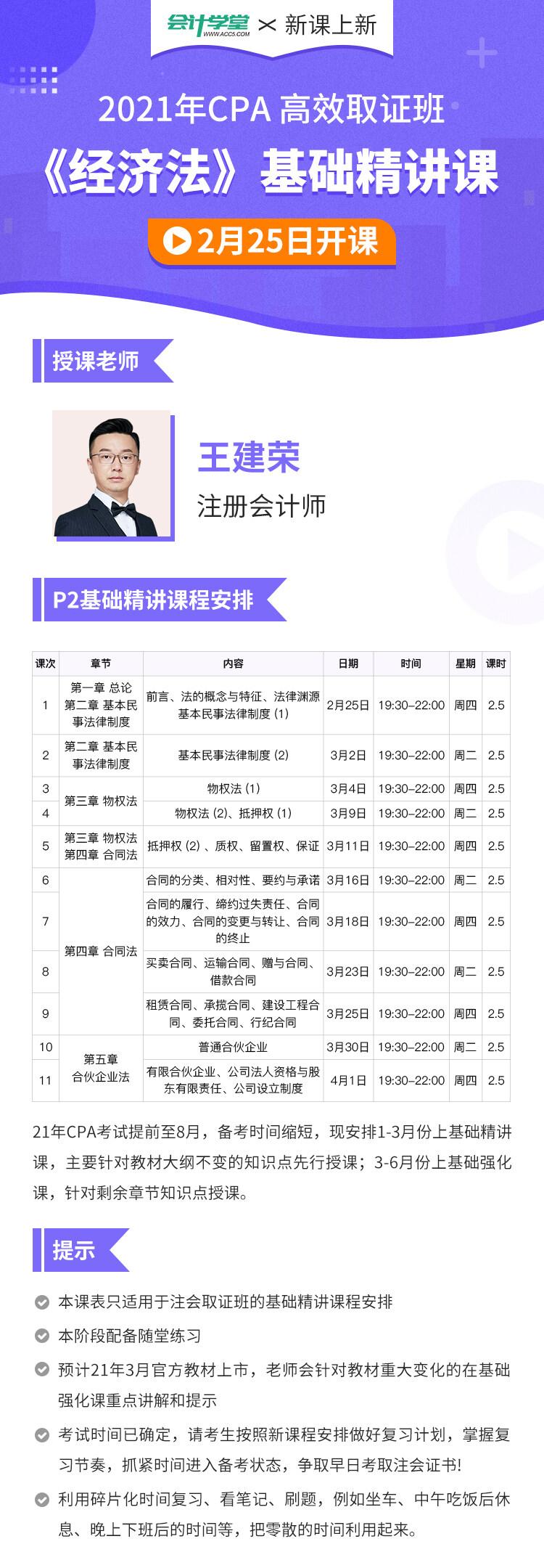 CPA取证班课表-经济法(王建荣)(1).jpg