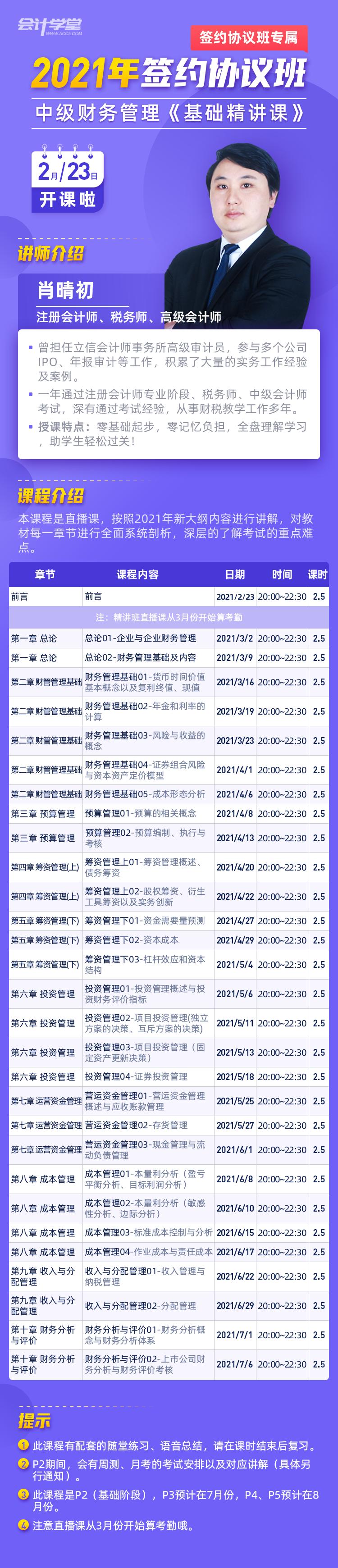 中级财务管理-2月24号.png