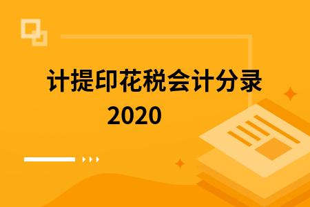 计提印花税会计分录2020