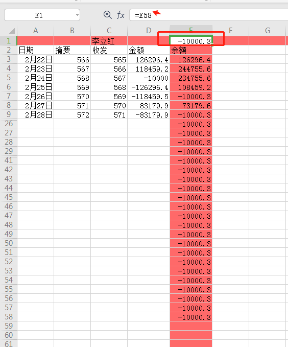 您在后面这个图的里的E1单元格里输入 =E100(数字为你本表E列最后一行有数据的那一格)