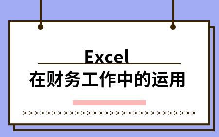 Excel在財務工作中的運用