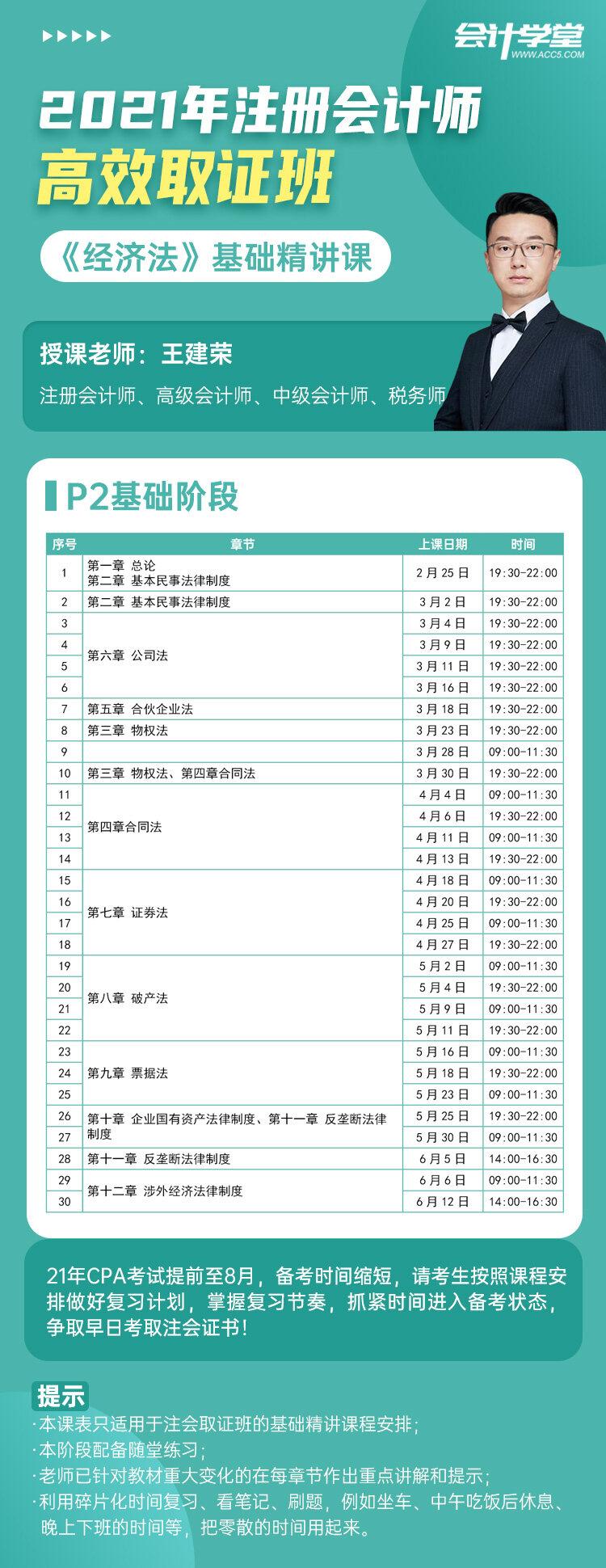 王建荣(1).jpg