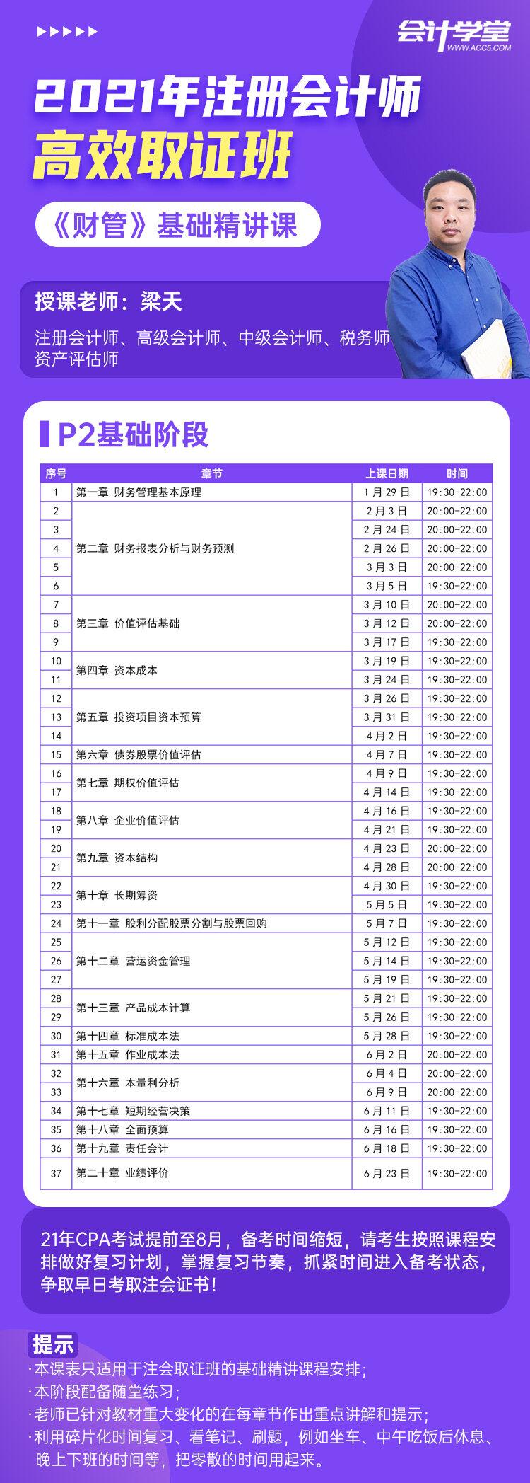 梁天(5)(1).jpg