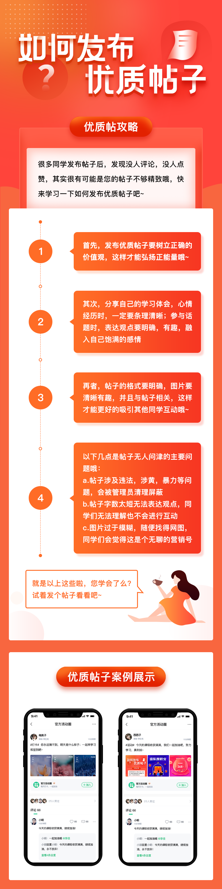 发布帖子海报(2).png