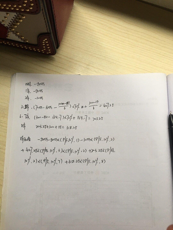 看一下图片,计算一下结果,如果说净现值大于零就是可行的。