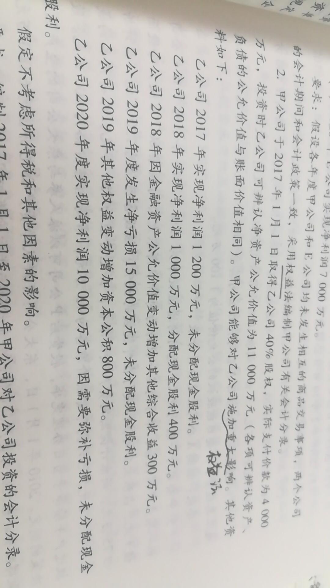 老师,可以帮我看一下最后一问的会计分录怎么写么