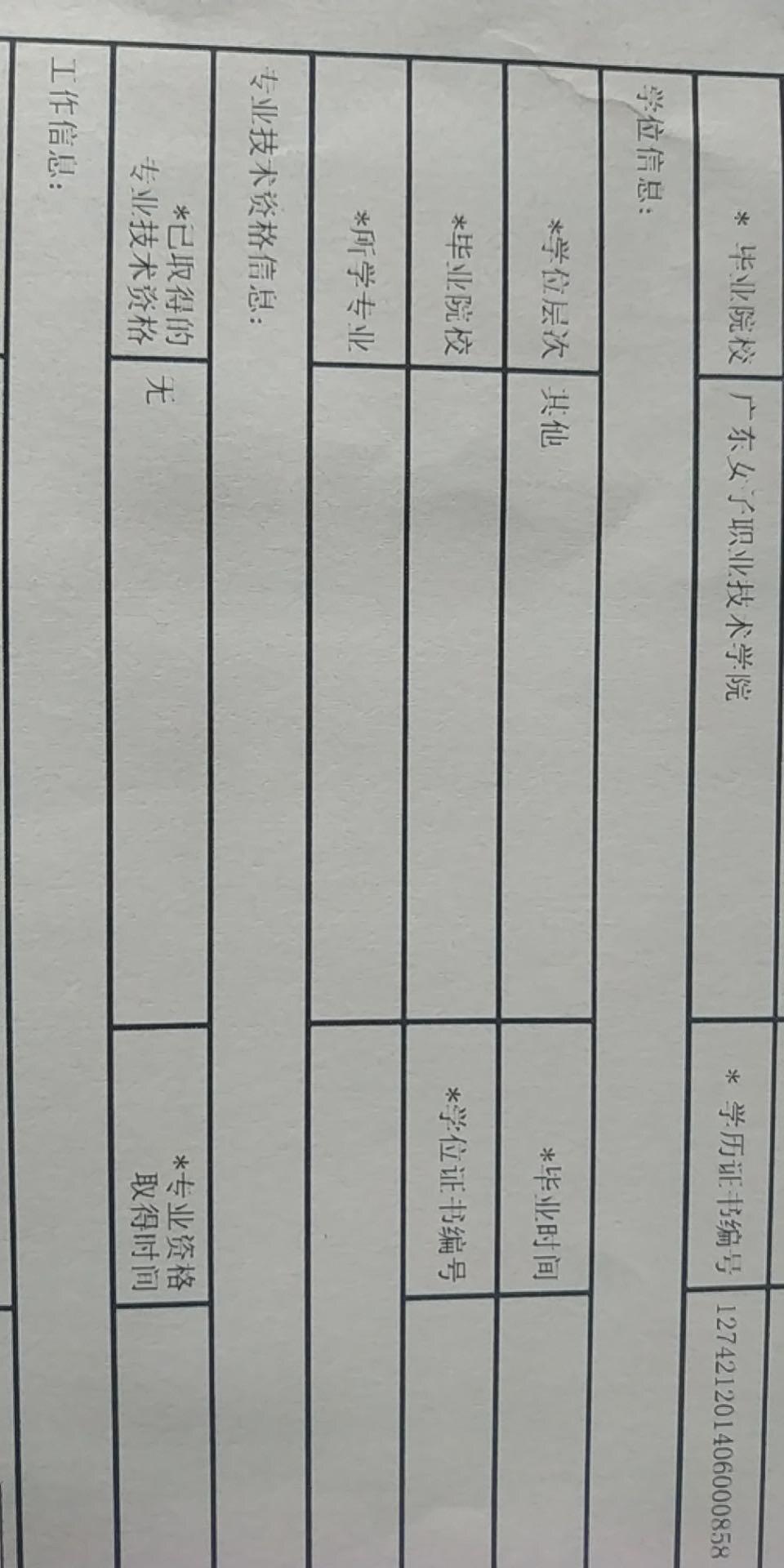 我问另外一个地方的老师,他们说不会影响审核