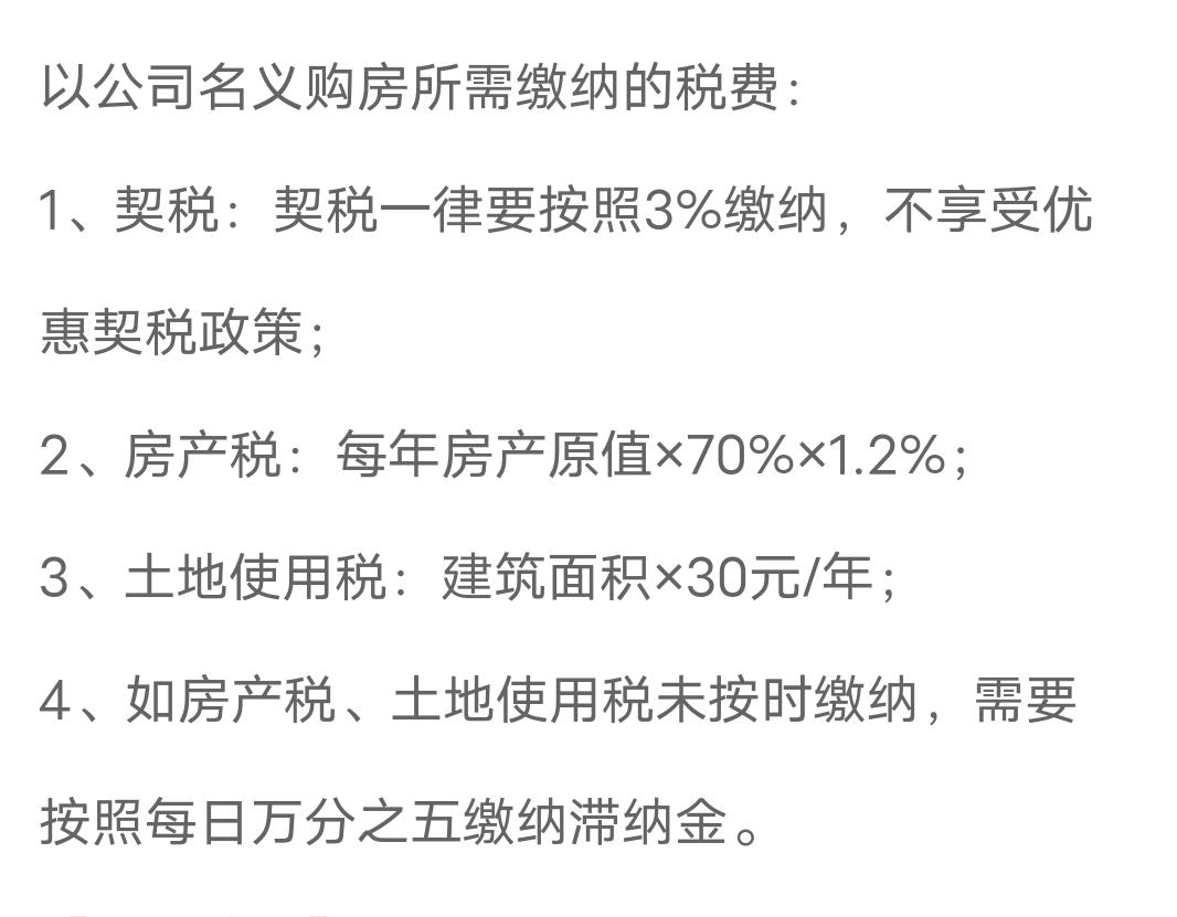 契税是按3%,印花税是按不含税的总金额,房产税是原值乘70%乘1.2%对吗