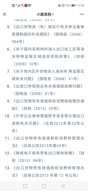 https://mp.weixin.qq.com/s/D-d4S7gS1_bH3m579Xk5nA这个是出口退税文件汇总