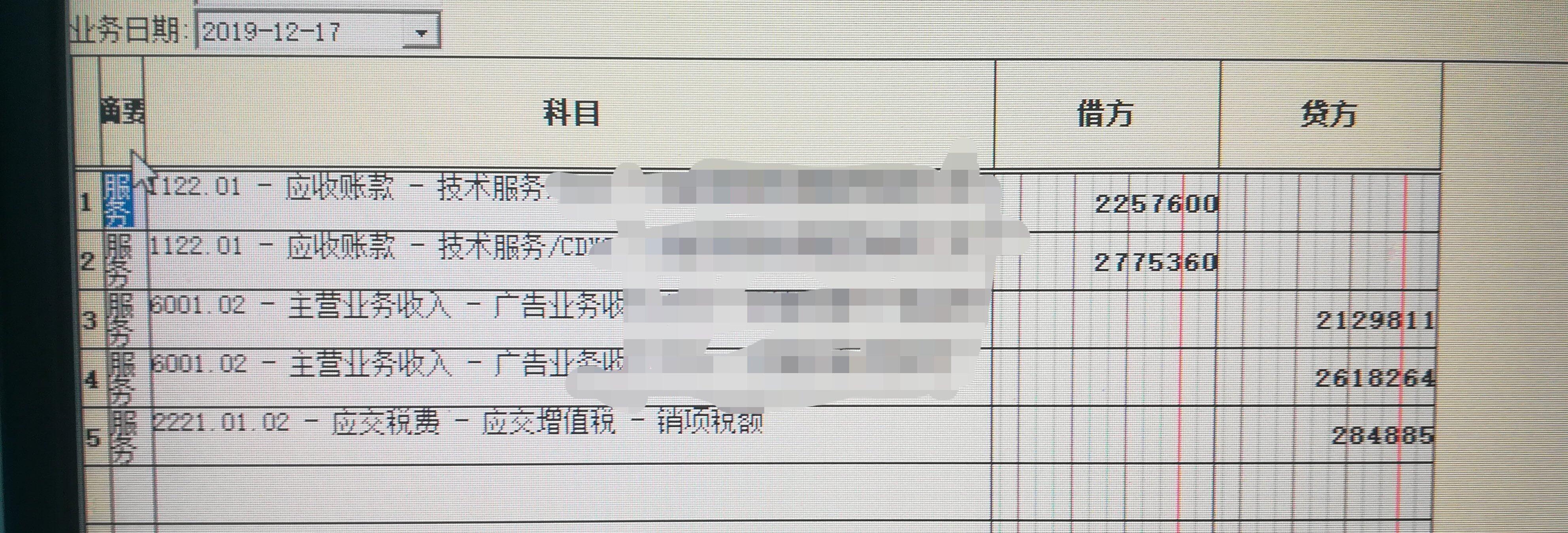票的那张是需要红冲的数据,分录的那张是入账的数据,当时这张票与其它票合并入账的