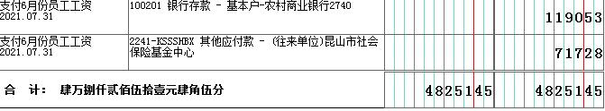 老师,那这个7月份份凭证也不对,6月份的社保3571.59是分7,8,9三个月扣完的。
