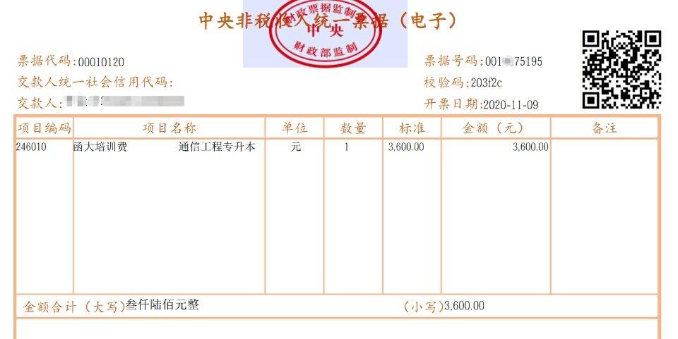 这种写了个人名字的发票,可以作为公司的报销吗