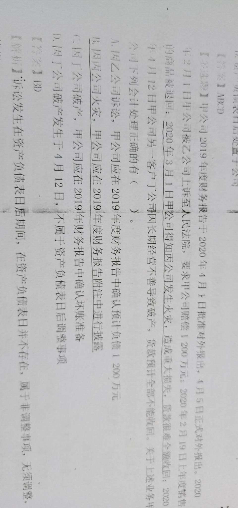 请问老师,为什么20年3月发生火灾,要在19年的财报中披露?