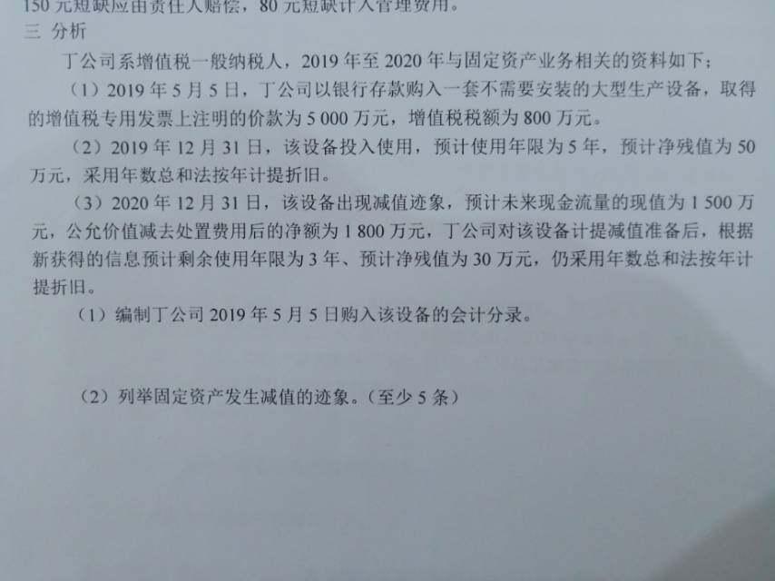 题干见照片 要求: (1)编制甲公司2020年12月5日购入该设备的会计分录。 (2)分别计算2021年度和2022年度对该设备计提的折旧额。 (3)计算甲公司2022年12月31日对该设备应计提减值准备的金额,并编制相关会计分录。 (4)计算甲公司2023年度对该设备应计提的折旧金额,并编制相关会计分录。