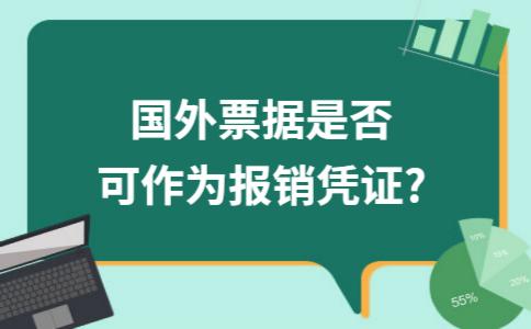 国外票据是否可作为报销凭证?