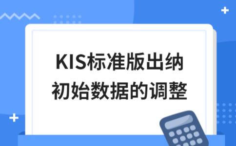 KIS标准版出纳初始数据的调整