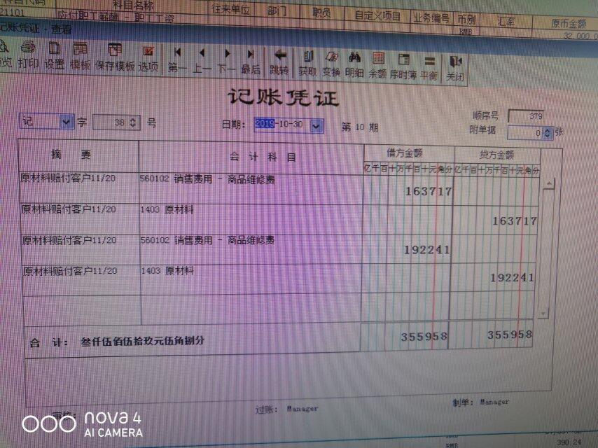 老师,我是这么写分录的,最后销售费用3559.58软件自动结转到损益表中。是这样吗?
