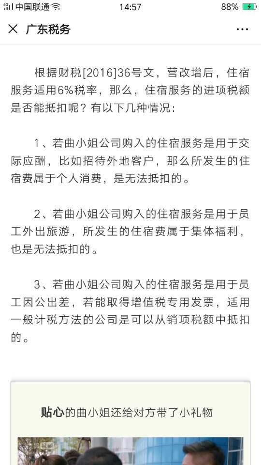 税局说可以抵扣,这个广东税局案例有说